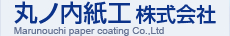 �ݥ���湩������� - Marunouchi coating Co., Ltd.